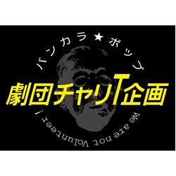 劇団チャリT企画 番外公演『キョーボーですよ!』特設WEB